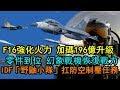 挑戰新聞軍事精華版--F16強化火力 加碼升級;零附件到位,幻象戰機恢復戰力;「天劍二A」性能趨成熟,傳空軍棄買美製飛彈