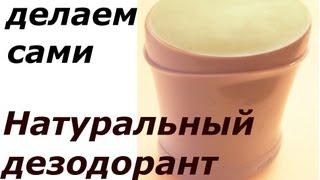 Как сделать натуральный дезодорант для чувствительной кожи