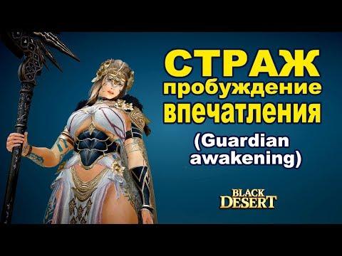 BDO Страж (Guardian). Первые впечатления от пробуждения (awakening) Black Desert (MMORPG)