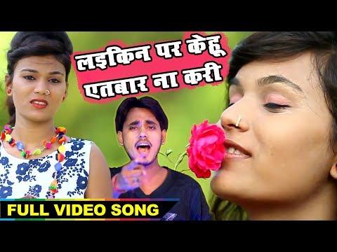 लइकिन पर केहू एतबार ना करी    Ravi Kant 2018 Ka Super Hit Sad Song    Laikin Par Kehu Atbar Na Kari