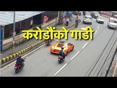 करोडौंको गाडी काठमाण्डौं सडकमा Lamborghini lookalike Sports cars on kathmandu roads