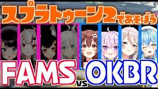 【OKBR視点】FAMSとスプラトゥーン2対決だ!!【Splatoon2】
