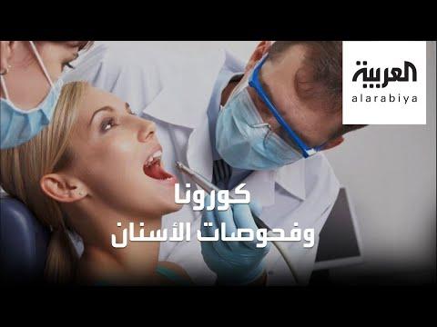 تحذير صادم من الصحة العالمية لأطباء الأسنان بسبب كورونا  - نشر قبل 20 ساعة