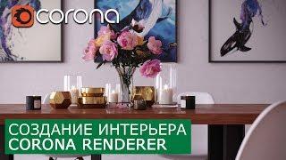 Визуализация Интерьера в 3Ds Max и Corona Renderer | Освещение, настройка материалов, моделирование
