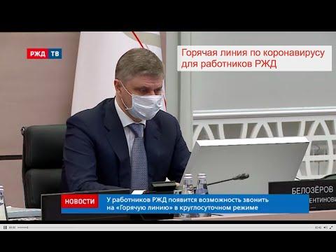 Горячая линия для работников РЖД по коронавируса_Новости 26.03.2020