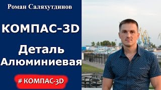 КОМПАС-3D. Урок. Деталь по фотографии   Роман Саляхутдинов