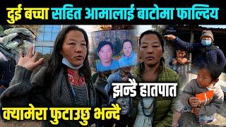 दुई बच्चा सहित आमालाई बाटोमा फाल्दिय,क्यामेरा फुटाउछु भन्दै झन्डै हातपात Himesh Neaupane Ne Video