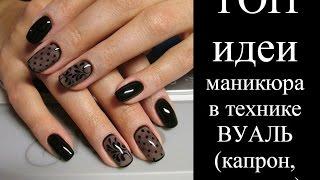 Дизайн ногтей: техника