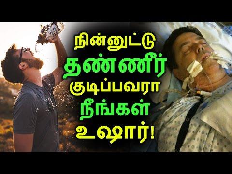 நின்னுட்டு தண்ணீர் குடிப்பவரா நீங்கள் உஷார் | Tamil Home Remedies | Latest News | Kollywood