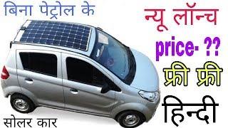 Solar panel electric car best Price in india. Range, top speed, charging time, हिंदी