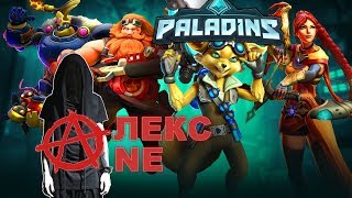 Paladins ( Стрим ) - Стрим Paladins ! РАНГ!!! ДОРОГА К ЗВАНИЮ МАСТЕР!!!!