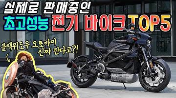 [포마] 실제로 판매중인 전기오토바이 탑5 한국에서도 구매가능? |포켓매거진| Top 5 Electric Bikes You Can Buy Now | 전동스쿠터 | 전기바이크