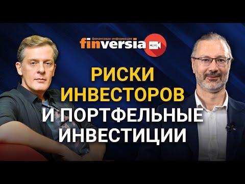 Риски инвесторов и портфельные инвестиции. Ян Арт и Андрей Паранич