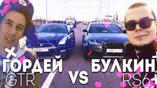 ГОНКА ГОДА! БУЛКИН НА AUDI RS6 vs ДИМА ГОРДЕЙ НА NISSAN GT-R! (АВТОВЛОГ #22)