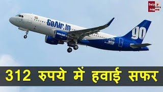 312 रुपये में करिए हवाई सफर, GoAir ने दी भारी छूट