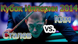 Е. Сталев - vs. - П. Ким  ---Кубок Империи---  Уссурийск 2014