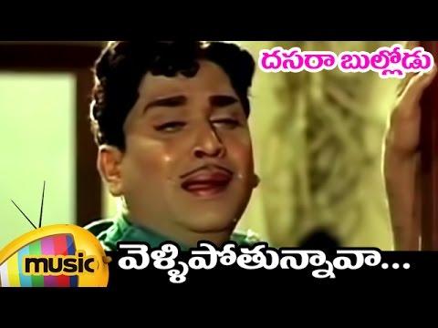 Vellipothunnava Telugu Song | Dasara Bullodu Telugu Movie | ANR | Vanisri | Anjali Devi