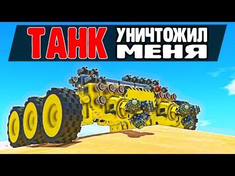 Засада меня уничтожил ОГРОМНЫЙ ТАНК Боевые машинки Terra Tech как лего мультик игра про танки