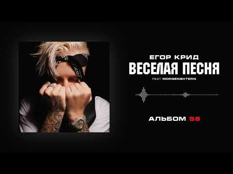 Егор Крид \u0026 MORGENSHTERN- Весёлая песня (Альбом «58»)