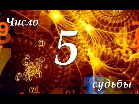 онлайн гадания нумерология