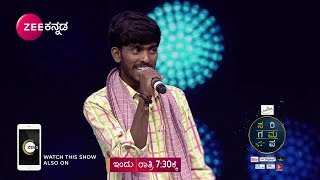 Hanumantha Singing Chuttu Chuttu Song | Zee Kannada Sa Re Ga Ma Pa Season 15 |