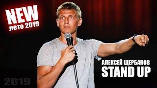 Stand Up: Алексей Щербаков - о друзьях и летних приключениях [НОВОЕ] [ЛЕТО 2019]
