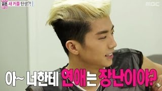 We Got Married, Woo-Young, Se-Young (1) #07, 우영 -박세영 (1) 20140111 - Stafaband