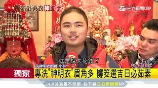 獨/專洗「神明衣」眉角多 擲筊選吉日必茹素|三立新聞台