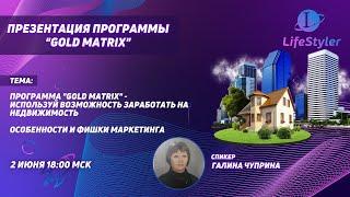 Презентация Бизнес системы Gold Matrix