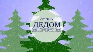 Стань Дедом Морозом для детей из детских домов