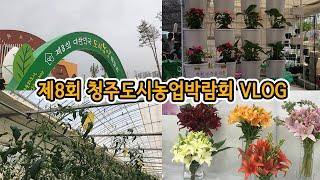 [박람회] 제8회 청주도시농업박람회 | 기업인터뷰 | …