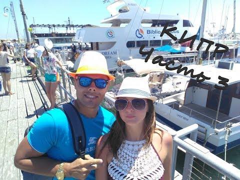 Кипр. Часть 3. На яхте вдоль южного побережья Кипра!