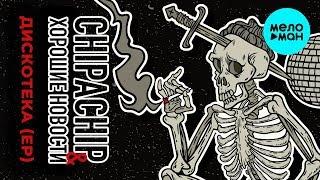 ChipaChip amp Хорошие новости - Дискотека EP - Альбом 2019