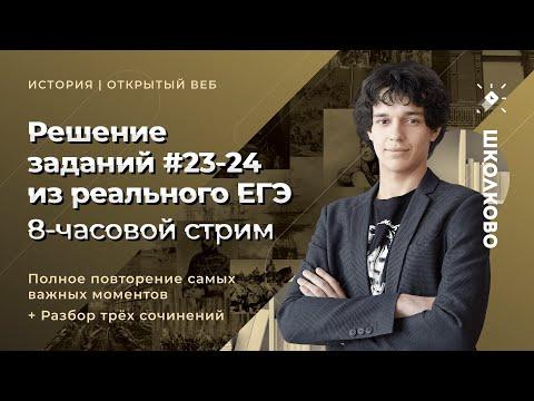 ЕГЭ по истории 2021. Решение заданий №23-24 из реального ЕГЭ + разбор трех сочинений