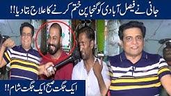 Jani Ne Faisalabadi Ganjay Ki Jugat Hajamat Kar Di!!   Seeti 24   23 Sep 2019