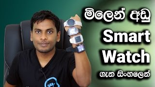 Low price Smart Watch for Android and iPhone in Sri Lanka Review in Sinhala