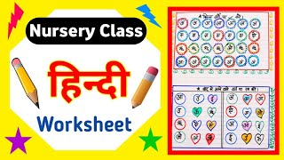 Hindi Worksheet for Nursery । Nursery Hindi Worksheet । Nursery Class । Kindergarten । Preschool ।