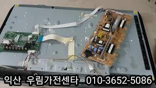 삼성 LCD TV 보다가 퍽소리 후 고장난 티비수리하기…