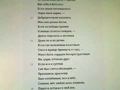 Рецензия на стихотворение памятник державина 1421