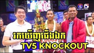 Final TV5, Thun Makara Vs Lorn Panha , TV5 Boxing, 26/May/2018