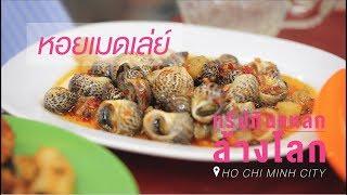 ทริปกินแหลกล้างโลก-ho-chi-minh-city-ep-4-หอยเมดเลย์