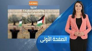 انطلاق ورشة البحرين اليوم من دون الفلسطينيين  | الصفحة الأولى - 2019.6.25