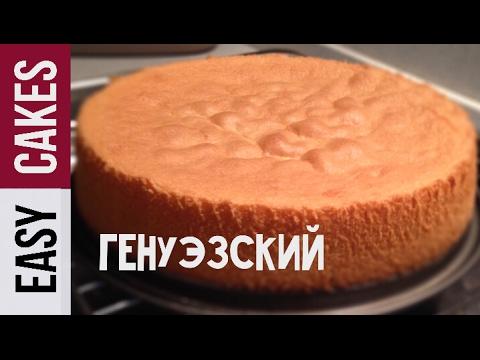 рецепт классического бисквита с фото пошагово