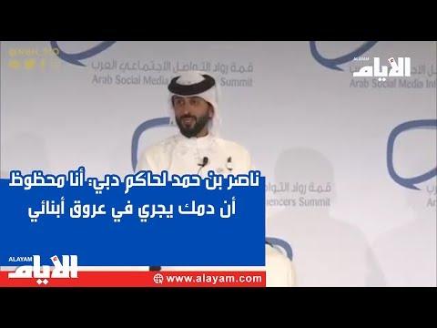 ناصر بن حمد لحاكم دبي أنا محظوظ أن دمك يجري في عروق أبنائي  - نشر قبل 3 ساعة