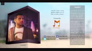 محمد عباس - نصيب (بدون موسيقى)   Mohamed Abbas  - Naseeb