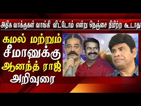 anandraj advice seeman on election results 2019 latest tamil news live   While speaking to the media actor anandraj side what are the votes that Kamal Hassan and Naam tamilar Katchi leader Seeman have secured in this election was a vote of the frustrated people of Tamilnadu to had lost hope in the existing political parties at this may not be the original numbers are the original voters for Naam tamilar and Makkal Neethi maiyam their performance can be judged only in the upcoming elections. anandraj also thank the voters for voting for nota. anandraj, anand raj, anandaraj, seeman seeman speech, seeman latest speech,   for tamil news today news in tamil tamil news live latest tamil news tamil #tamilnewslive sun tv news sun news live sun news   Please Subscribe to red pix 24x7 https://goo.gl/bzRyDm  #tamilnewslive sun tv news sun news live sun news