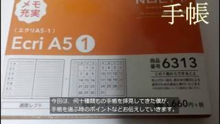 能率 NOLTY 手帳 2017 ウィークリー エクリA5-1 キャメル 6313紹介.
