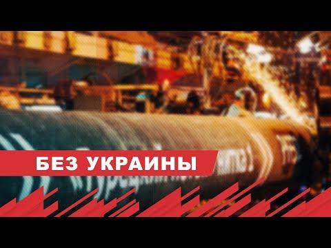 НТС Севастополь: Россия и Венгрия договорились о поставках газа в обход Украины