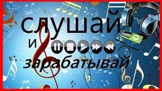 Заработок на музыке без вложений | Как заработать в интернете 100 руб в час