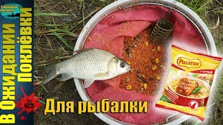 Роллтон для рыбалки .Супер уловистая добавка в прикормку.